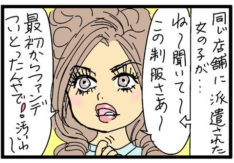 2016-12-07さむね