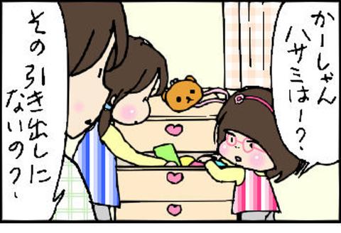 2015-04-27さむね