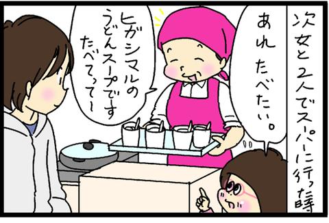 2016-11-12さむねいる