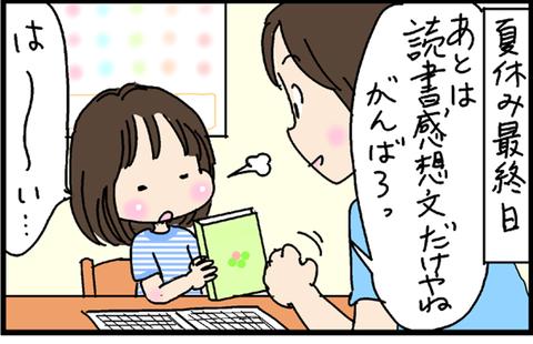 2016-09-02さむねいる
