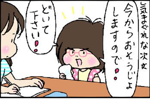 2015-09-23さむね