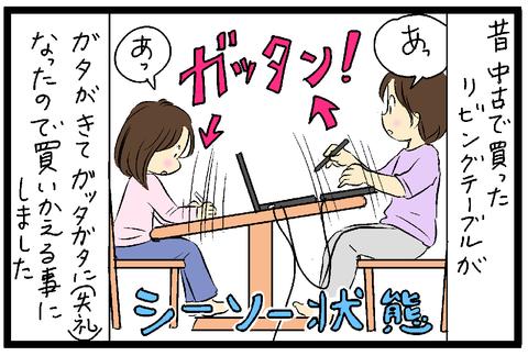 2019-04-18さむね