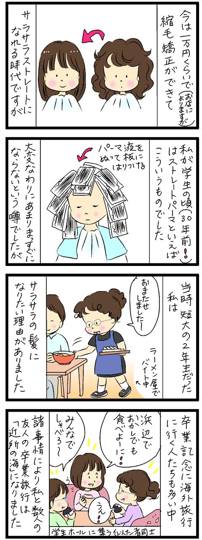 2020-06-12しゅうせい-01
