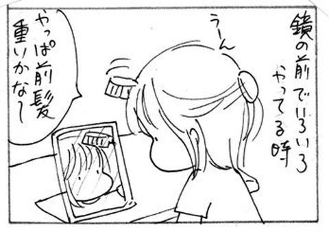 2012-09-05 さむね