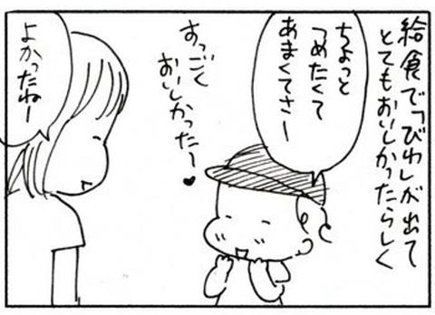 2011-06-30さむねいる