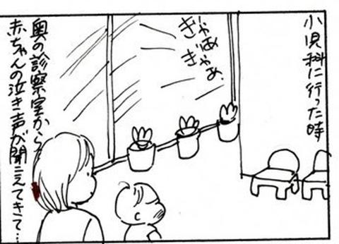 2011-07-06さむね