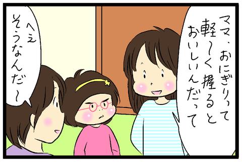 2019-01-12さむね