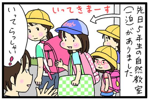 2017-10-02さむね
