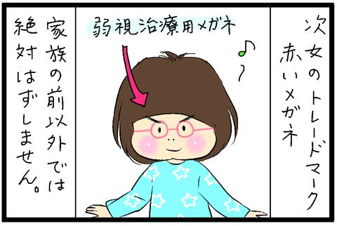 2019-04-28さむね
