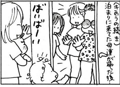 2010-08-25さむね