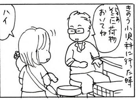2010-10-05さむね