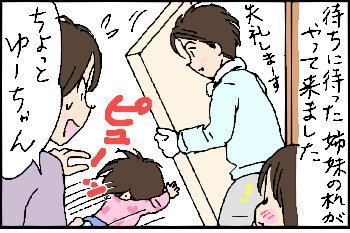 2016-03-23さむね
