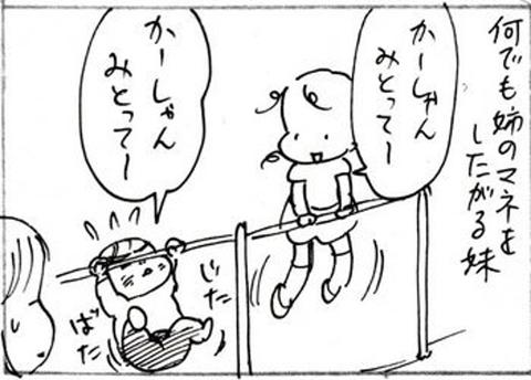 2012-11-22さむね