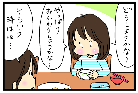 2018-01-31さむね