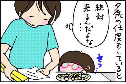 2014-09-04さむね