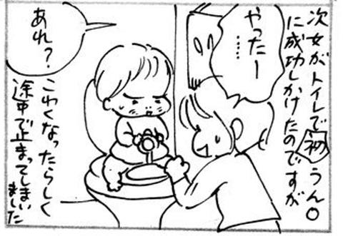 2012-12-13さむね