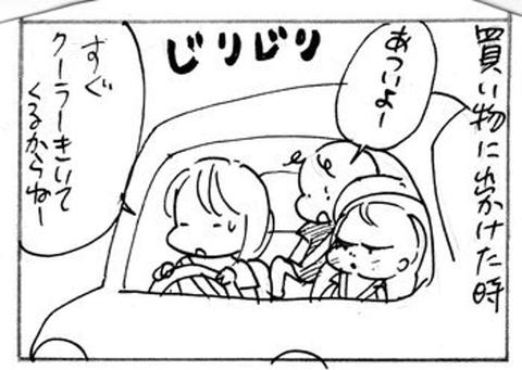 2012-08-22さむね