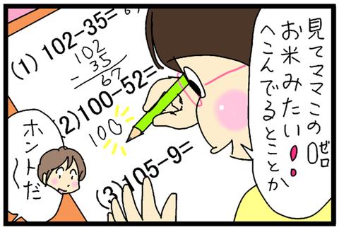 2017-10-03さむねいる