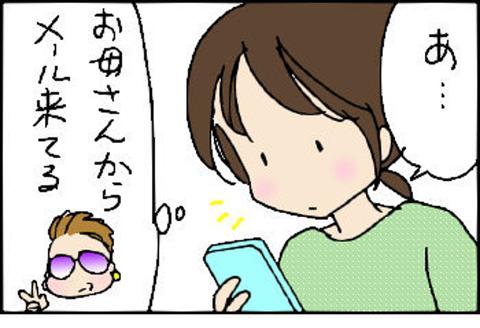 2014-08-08さむね