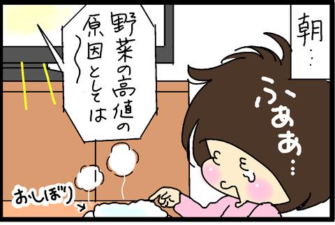 2016-11-04ブセさむね