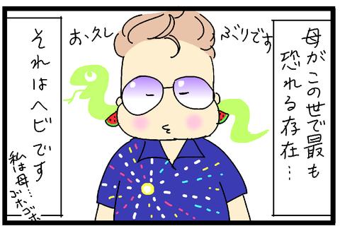 2018-07-26さむね