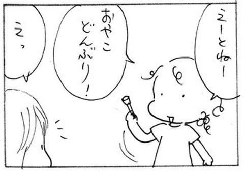 2012-08-21さむね