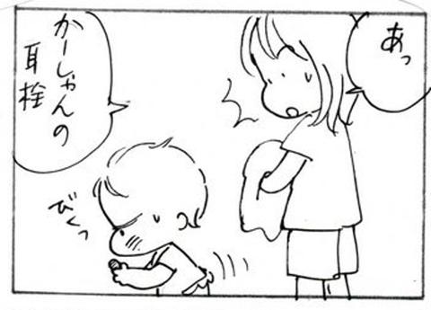 2012-05-30さむね