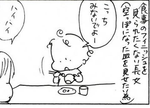 2011-08-31さむね
