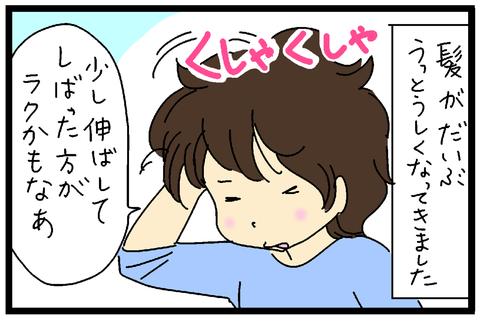 2017-10-19さむね