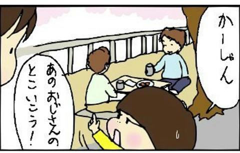 2013-04-01さむね