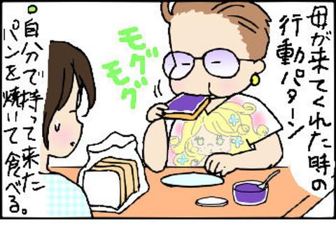 2014-06-23さむね