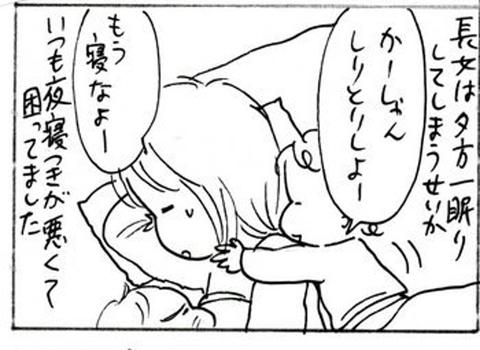 2011-11-03さむね