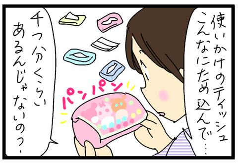 2017-03-25さむねいる