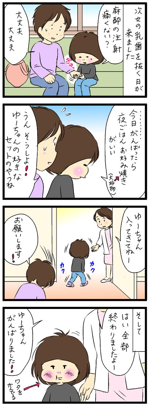 2020-04-03-01反転