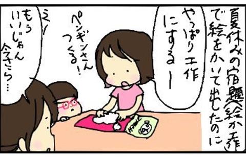 2013-09-06さむね