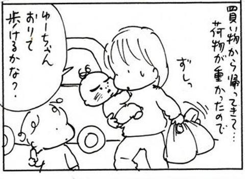 2011-03-05さむね