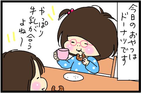 2016-12-02ブセさむね