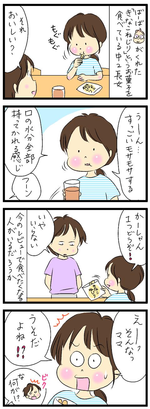 2020-08-08-01
