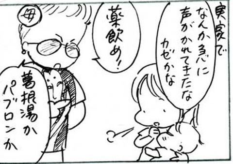 2012-07-03さむね