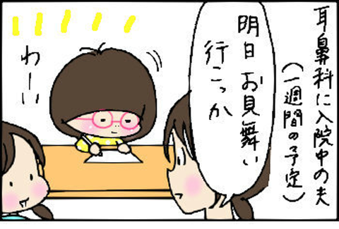 2014-11-24さむね