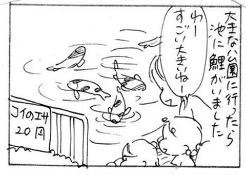 2012-10-09さむね