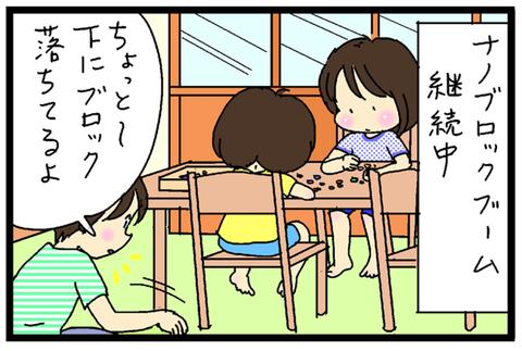 2017-08-16さむねいる