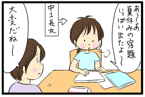 2019-07-21さむね