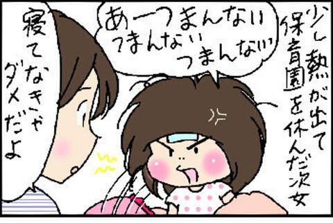 2015-09-04さむね