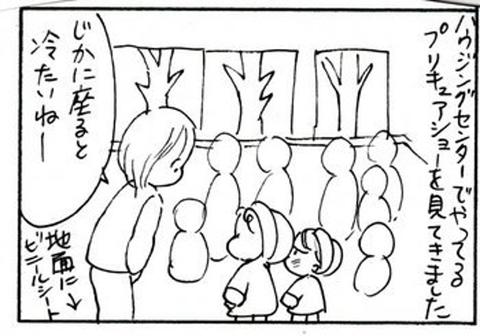 2012-01-11さむね
