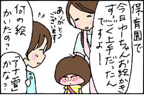 2014-07-23さむね