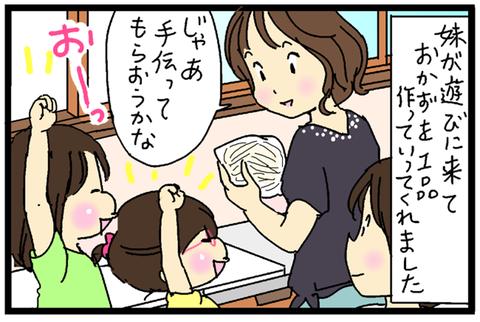2017-06-10さむね