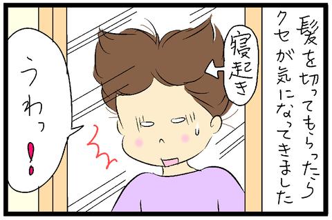 2020-01-13さむね