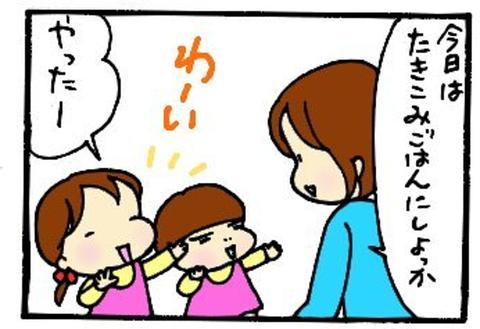 2013-01-21さむね