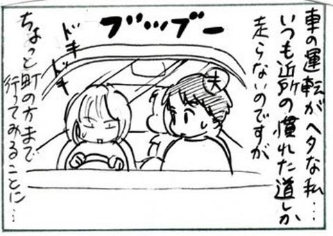 2012-07-30さむね